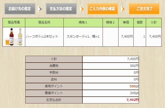 『優光泉』という酵素ドリンクの購入ページ