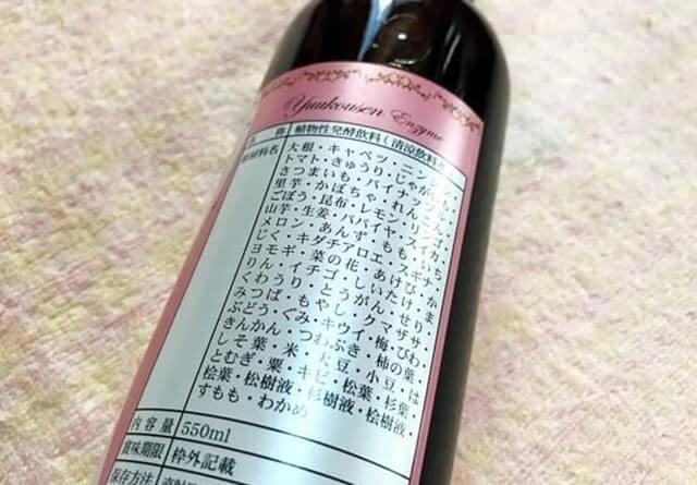 飲み物の瓶の裏