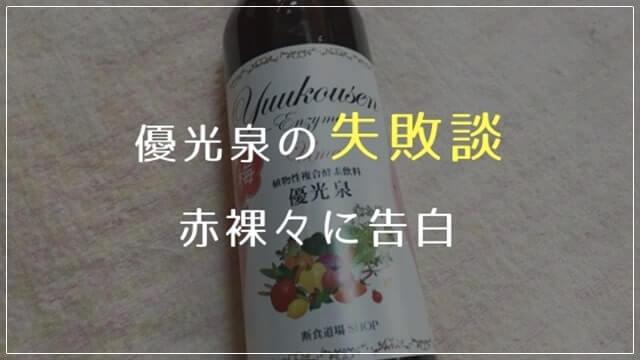 『優光泉』という酵素ドリンクの梅味が置かれている