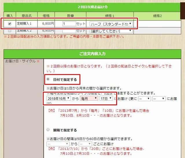 『優光泉』という酵素ドリンクのWeb購入ページ