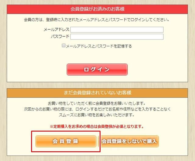 優光泉の会員登録ページ